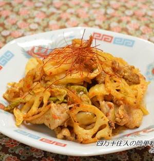 しゃきしゃきレンコンの 豚キムチ炒め ☆