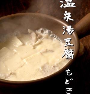 温泉湯豆腐風