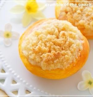 キュートな桃のクランブル